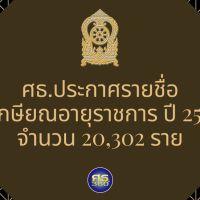 ศธ.ประกาศรายชื่อผู้เกษียณอายุราชการ ปี 2564 จำนวน 20,302 ราย