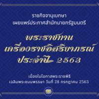 ราชกิจจานุเบกษา เผยแพร่ประกาศฯ พระราชทานเครื่องราชอิสริยาภรณ์ ประจำปี 2563