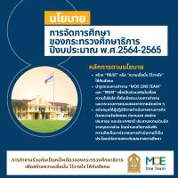 นโยบายการจัดการศึกษาของกระทรวงศึกษาธิการ ปีงบประมาณ พ.ศ.2564-2565
