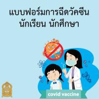 ดาวน์โหลดแบบฟอร์มเอกสารสำรวจ-สรุป-แสดงความประสงค์-แบบคัดกรอง การฉีดวัคซีนนักเรียน